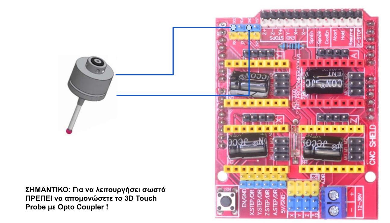Σύνδεση 3D Touch Probe με Arduino Uno και CNC Shield